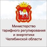 Министерство тарифного регулирования и энергетики Челябинской области баннер